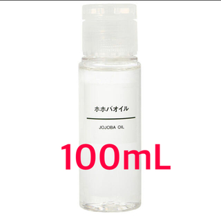 MUJI (無印良品) - ホホバオイル 100mL