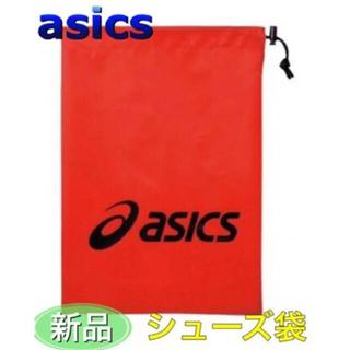 アシックス(asics)のasics アシックス シューズ袋 レッド(シューズ)