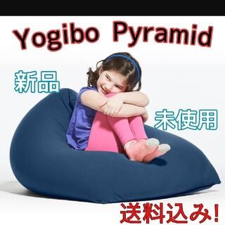 ヨギボーピラミッド ネイビーブルー*新品未使用(ビーズソファ/クッションソファ)