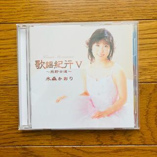 「歌謡紀行5~熊野古道~」 水森かおり CD(演歌)