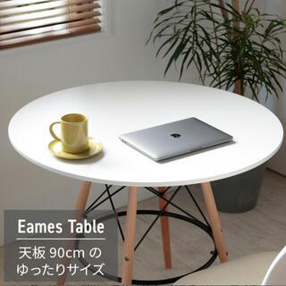 EAMES - ダイニングテーブルセット