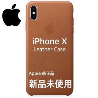 Apple - Apple 純正 iPhone X レザー ケース サドルブラウン