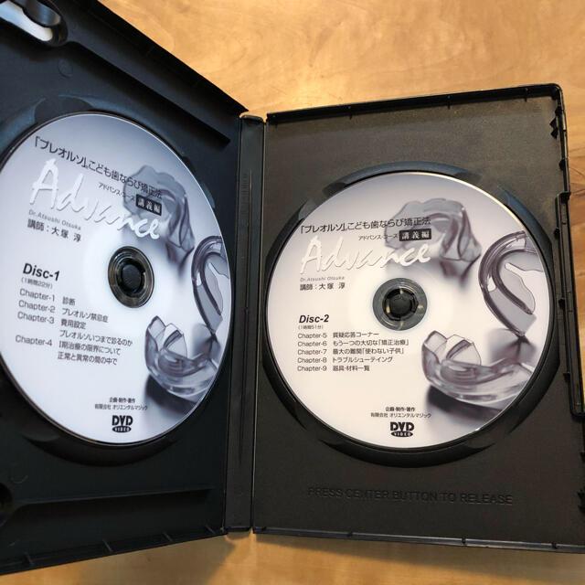 プレオルソ アドバンス セミナー DVD 歯科 矯正 治療 コース 講義編 エンタメ/ホビーのDVD/ブルーレイ(趣味/実用)の商品写真