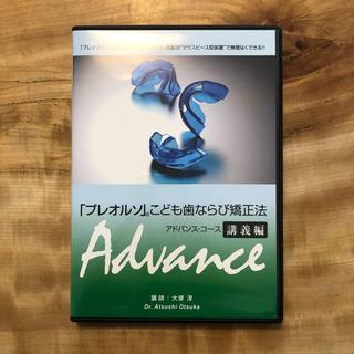 プレオルソ アドバンス セミナー DVD 歯科 矯正 治療 コース 講義編