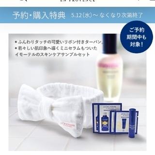 L'OCCITANE - ノベルティ☆ロクシタン ヘアターバン&サンプルセット