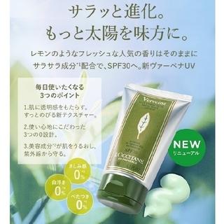 L'OCCITANE - リニューアル☆ロクシタン UV日焼け止め乳液