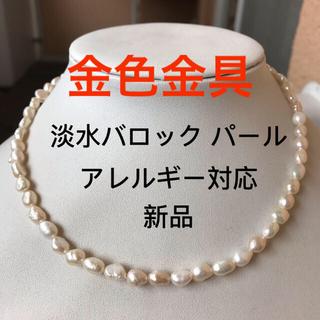 淡水パールネックレス 本真珠 バロック ホワイト 316L アレルギー対応 新品