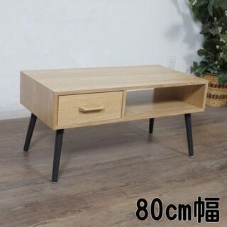 送料無料【新品】おしゃれ 引き出し付きテーブル アウトレット(ローテーブル)