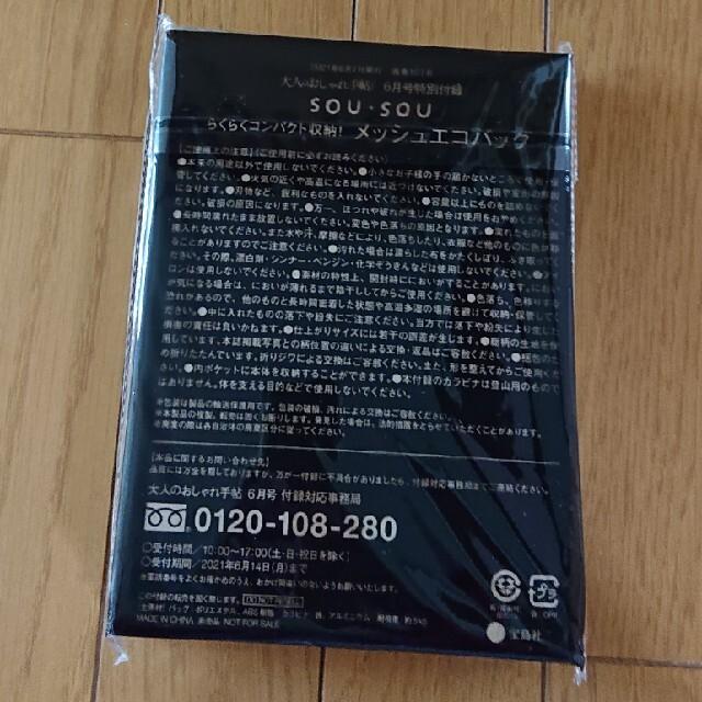 SOU・SOU(ソウソウ)の大人のおしゃれ手帖 6月号特別付録  SOU・SOU エコバッグ レディースのバッグ(エコバッグ)の商品写真