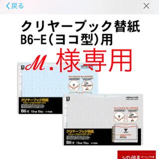 コクヨ(コクヨ)のクリヤーブック B6 リフィル 横用×4(ファイル/バインダー)
