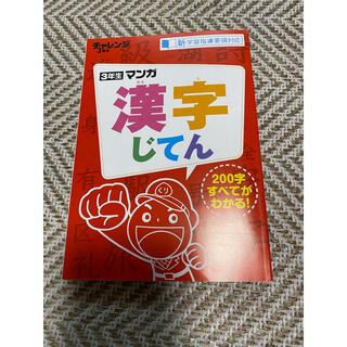 ガッケン(学研)の漢字辞典 3年生(語学/参考書)