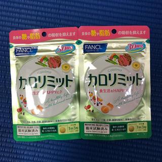 FANCL - カロリミット30 2袋