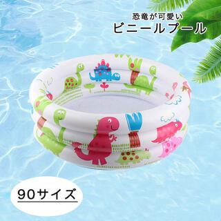 プール ビニールプール 子供用 子供用プール 90サイズ 丸型 丸型プール(その他)