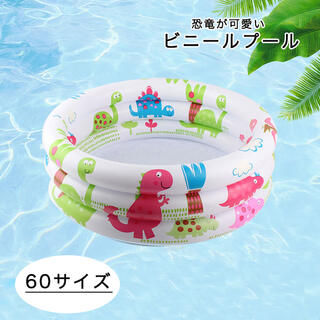 プール ビニールプール 子供用 子供用プール 60サイズ 丸型 丸型プール(その他)