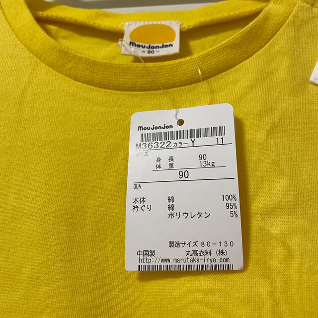 mou jon jon(ムージョンジョン)の90 ムージョンジョン 半袖ワンピース キッズ/ベビー/マタニティのキッズ服女の子用(90cm~)(ワンピース)の商品写真