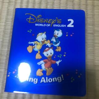 DWE シングアロング 2 DVD