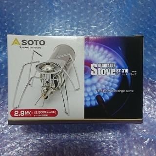 新富士バーナー - レギュレーターストーブ・ST-310・SOTO・新品・未開封