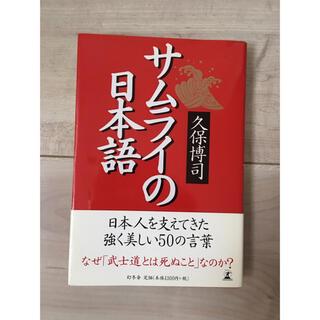 ゲントウシャ(幻冬舎)のサムライの日本語(人文/社会)