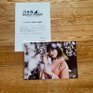 ノギザカフォーティーシックス(乃木坂46)の乃木坂46 乃木フェス A4ポスター 遠藤さくら(アイドルグッズ)