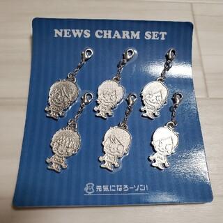ニュース(NEWS)の【超希少!!非売品グッズ】NEWS ローソン チャーム セット(アイドルグッズ)