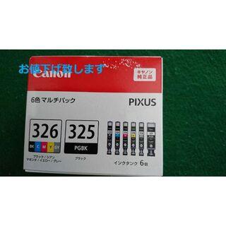 キヤノン(Canon)のたかさん専用 BCI-326+325/6MP マルチパック 純正1パック(その他)