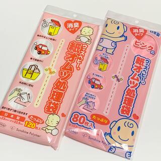 【新品】ウィズベビー 紙オムツ処理袋 2種類 各1パック《送料込》(紙おむつ用ゴミ箱)