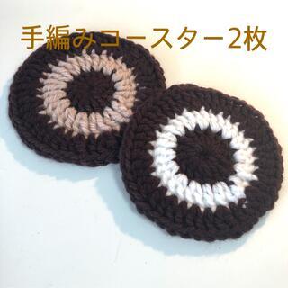 手編みコースター 2枚 モカベース(キッチン小物)