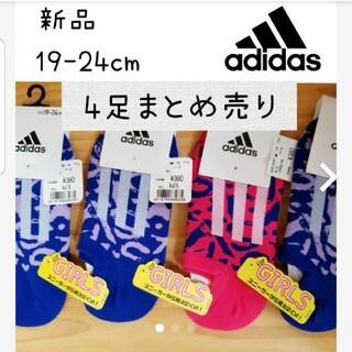 アディダス(adidas)の新品 アディダス レディース 女の子 キッズ ソックス 靴下 子供 小学生 学生(ソックス)