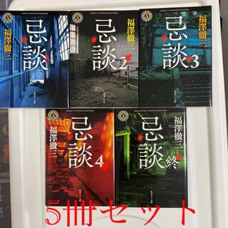 忌談1〜終(完結)5冊セット