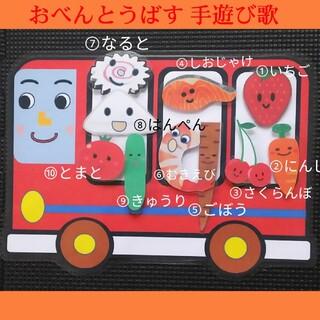 おべんとうバス 両方 手遊び歌 ラミネートシアター パネルシアター (おもちゃ/雑貨)