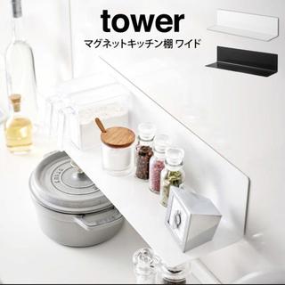 新品未使用  towerタワー マグネット キッチンラック ワイド
