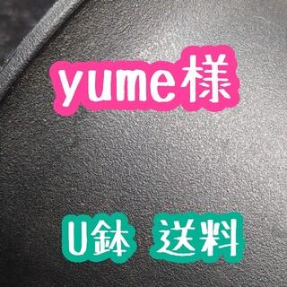 Yume様 送料(その他)