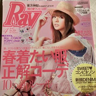 Ray (レイ) 2010年 04月号(ファッション)