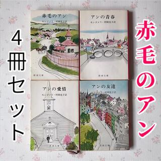 赤毛のアン4冊セット(新潮文庫)