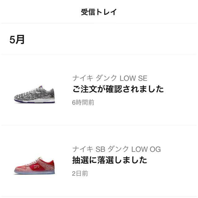 NIKE(ナイキ)のNike dunk se made you look レディースの靴/シューズ(スニーカー)の商品写真