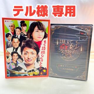 ジャニーズ(Johnny's)の世にも奇妙な物語 20周年 & もう誘拐なんてしない 特別版 (日本映画)