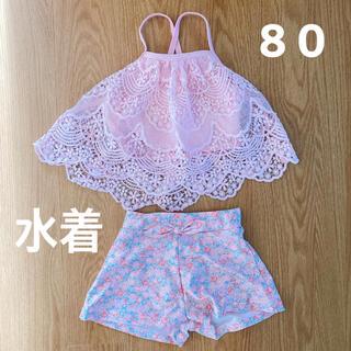 ベビー 女の子 水着 ピンクレース花柄 80