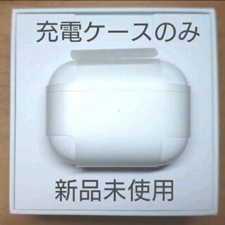 Apple - 【新品未使用】AirPods Pro 純正 充電器のみ【発送24H以内】
