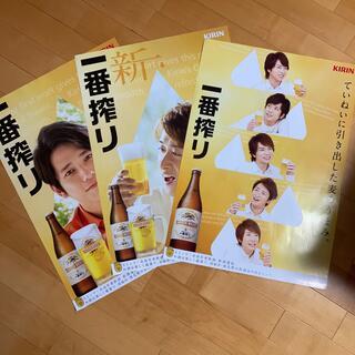 嵐 レア 一番搾りポスター3枚セット(非売品)