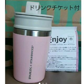 Starbucks Coffee - STARBUCKS スタバスタンレータンブラーベビーピンク