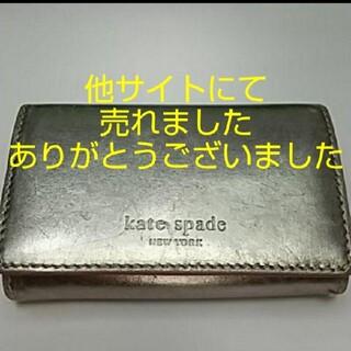 ケイトスペードニューヨーク(kate spade new york)の名刺入れ カードケース kate spade ケイト・スペード(名刺入れ/定期入れ)
