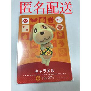 任天堂 - amiiboカード キャラメル