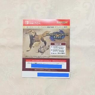 Nintendo Switch - モンハンライズ限定特典ダウンロード番号