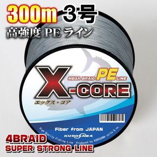 高強度PEラインX-CORE3号40lb・300m巻き 灰 グレー!(釣り糸/ライン)