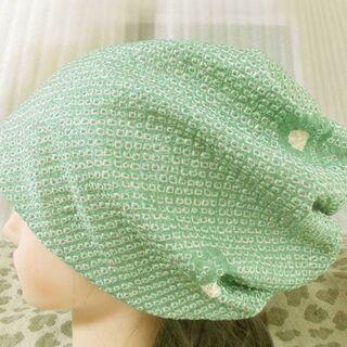 難有難隠し 帽子 61㌢ 総絞り鹿の子 淡緑系 キャップ 室内帽子 シルク(その他)