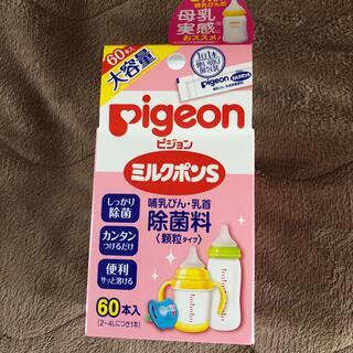ピジョン(Pigeon)のピジョン ミルクポンs(哺乳ビン用消毒/衛生ケース)