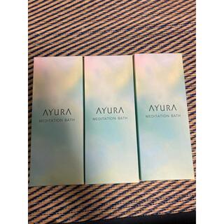 AYURA - アユーラ メディテーションバスt 300ml 3個セット 新品