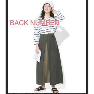 バックナンバー(BACK NUMBER)のBACK NUMBER スカート 3way カーゴスカート Mサイズ(ロングスカート)