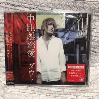 中距離恋愛(初回生産限定盤A/東京盤)(演歌)