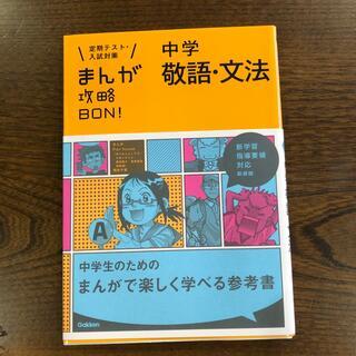 ガッケン(学研)のまんが攻略BON! 定期テスト・入試対策 〔10〕 〔新装版〕(語学/参考書)
